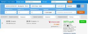 Купить билет в таиланд из москвы