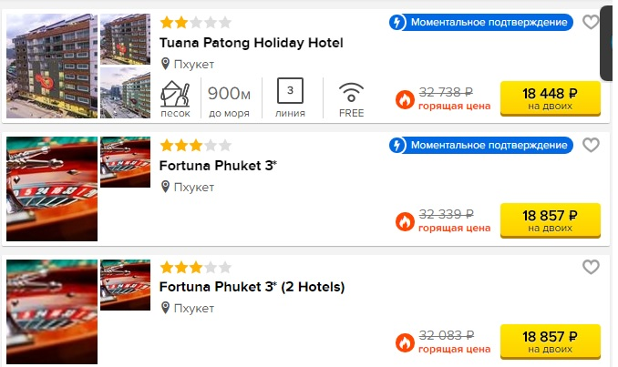 holiday package to phuket from moscow