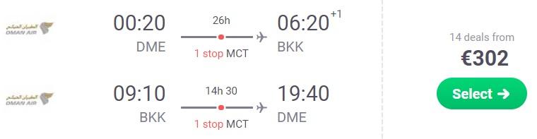 Дешевые авиабилеты из Москва Россия в Бангкок ТАИЛАНД